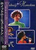 ホイットニー・ヒューストン ノーフォーク 1991 PSD-2013 [DVD]