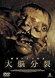大脳分裂 [DVD]