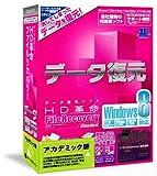 HD革命/FileRecovery Standard Windows8対応 AC版