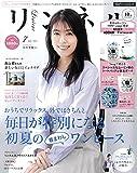 リンネル 2021年 7月号 特別号(宝島社スペシャル)