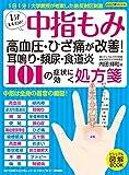 中指もみ101の症状に効く処方箋 高血圧・ひざ痛が改善! 耳鳴り・頻尿・食道炎 (わかさ夢MOOK 69)