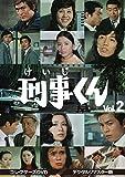刑事くん 第1部 コレクターズDVD VOL.2<デジタルリマスター版>[DVD]