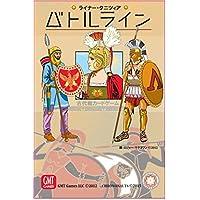 バトルライン (Battle Line) 日本語版2016 カードゲーム