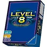 レベル8 日本語版