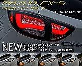 クリスタルアイ CRYSTALEYE CX-5 ファイバーLEDテールランプV2 流れるウィンカータイプ レッドクリアー