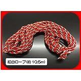 紅白ロープ 1cm×10.5m