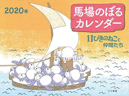 2020年馬場のぼるカレンダー 11ぴきのねこと仲間たち (【カレンダー】)