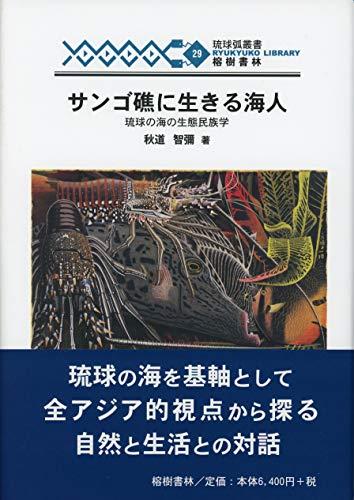 サンゴ礁に生きる海人(ウミンチュ)-琉球の海の生態民族学 (琉球弧叢書29)の詳細を見る