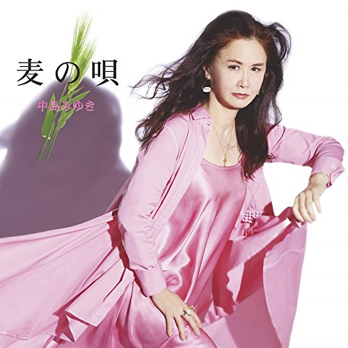 麦の唄(NHK連続テレビ小説「マッサン」主題歌)の詳細を見る
