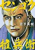 センゴク権兵衛(13) (ヤングマガジンコミックス)