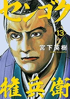 センゴク権兵衛 第01-13巻 [Sengoku Gonbee vol 01-13]