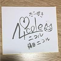藤田ニコル サイン色紙