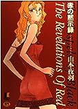 赤の黙示録 山本夜羽初期作品集 / 山本 夜羽 のシリーズ情報を見る