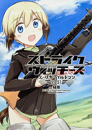 ストライクウィッチーズ エーリカ・ハルトマン1941 (角川コミックス・エース)