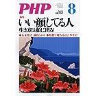 PHP 2017年 08 月号 [雑誌]