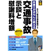 [弁護士がきちんと教える] 交通事故 示談と慰謝料増額 (暮らしの法律)