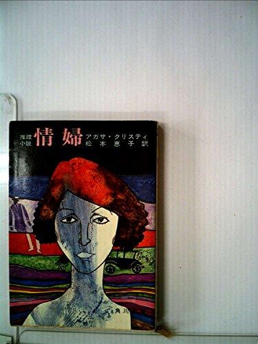 情婦 (1969年) (角川文庫)の詳細を見る