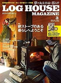 LOG HOUSE MAGAZINE(ログハウスマガジン) 2017年3月号 (2017-02-07)の書影