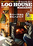 LOG HOUSE MAGAZINE(ログハウスマガジン) 2017年3月号 (2017-02-07) [雑誌]