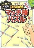 ひらめき!マッチ棒パズル―マグネットマッチ棒付き