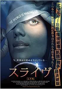 スライヴ 完全版 [DVD]