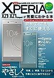Xperia XZ1/XZ1 Compactが完璧にわかる本 (メディアックスMOOK)