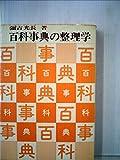 百科事典の整理学 (1972年)