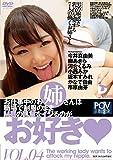 お仕事中のお姉さんは職場で制服のままM男の乳首をイジるのがお好き VOL.04 [DVD]