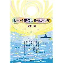 太一  UFOに乗った少年