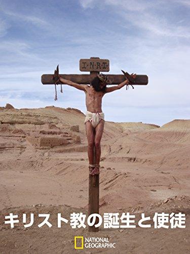 キリスト教の誕生と使徒