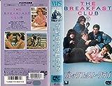 ブレックファスト・クラブ [VHS]