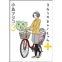 【デジタル新装版】 となりの801ちゃん (+3) 【デジタル新装版】となりの801ちゃん (ぶんか社コミックス)