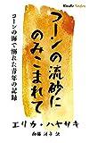コーンの流砂にのみこまれて コーンの海で溺れた青年の記録 (Kindle Single)