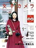 女子カメラ 2008年 12月号 [雑誌] 画像