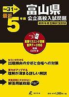 富山県公立高校 入試問題 平成31年度版 【過去5年分収録】 英語リスニング問題音声データダウンロード+CD付 (Z16)