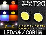 AP LEDバルブ T20 COB 1面 ダブル球 5W 12V レッド AP-LB037-RD 入数:2個