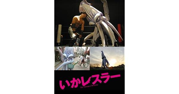Amazon.co.jp: いかレスラーを観...