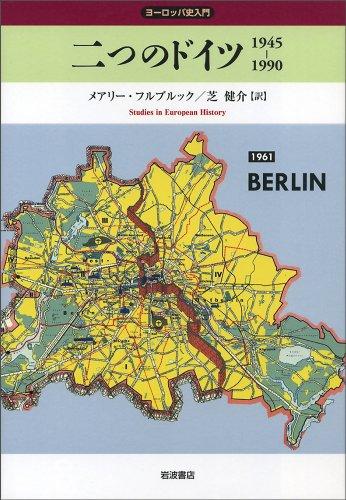 二つのドイツ―1945ー1990 (ヨーロッパ史入門)の詳細を見る