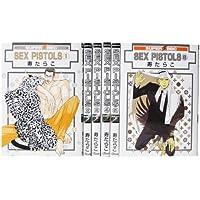 SEX PISTOLS 1-6巻 セット (スーパービーボーイコミックス)