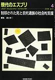 封印された死と自死遺族の社会的支援 (現代のエスプリ no. 501)