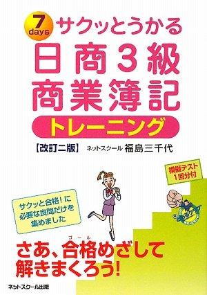 サクッとうかる日商3級商業簿記 トレーニングの詳細を見る