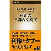 沖縄の不都合な真実 (新潮新書)