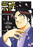 宗桂~飛翔の譜~ 第01巻