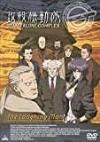 EMOTION the Best 攻殻機動隊 STAND ALONE COMPLEX The Laughing Man [DVD] 画像