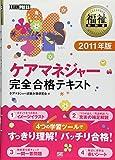 福祉教科書 ケアマネジャー完全合格テキスト 2011年版