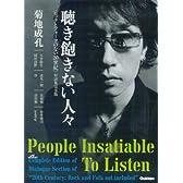 聴き飽きない人々