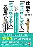 仕事で「ミスをしない人」と「ミスをする人」の習慣 (Asuka business & language book) 画像