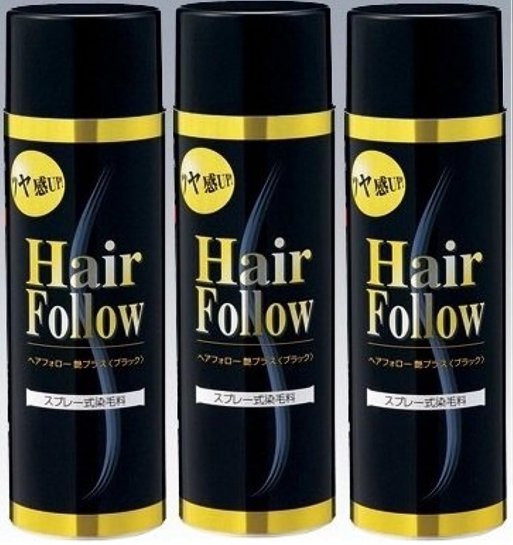 増強ベット赤外線NEW ヘアフォロー スプレー 艶プラスブラック スプレー式染毛料 自然に薄毛をボリュームアップ!薄毛隠し かつら (3本)