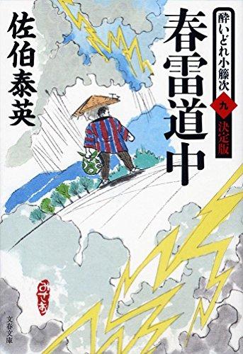春雷道中 酔いどれ小籐次(九)決定版 (文春文庫)