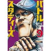 バトルスタディーズ(9)(モーニングKC なきぼくろ(著))